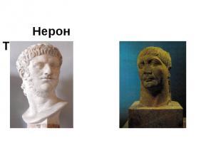 Цезари Рима Нерон Траян