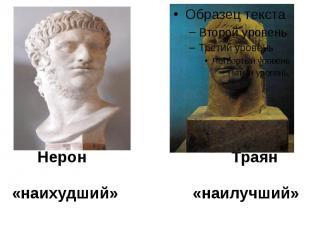 Нерон Траян «наихудший» «наилучший»