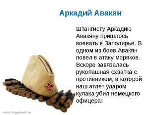 Штангисту Аркадию Авакяну пришлось воевать в Заполярье. В одном из боев Авакян п