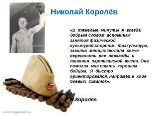 Николай Королёв «В тяжелые минуты я всегда добрымсловом вспоминал заняти