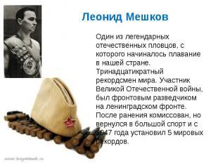 Леонид Мешков Один из легендарных отечественных пловцов, с которого начиналось п