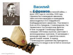 Во время Великой Отечественной войны, с июня 1941 года по сентябрь 1944 года, Еф