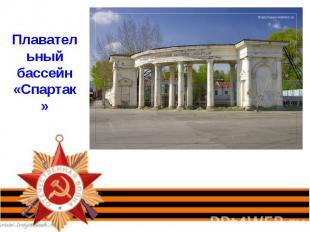Плавательный бассейн «Спартак»