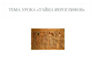 Тема урока «Тайна иероглифов»