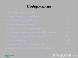 И. Эренбург цитата о войне 4 История Сталинградской битвы 5 Карта Сталинградской