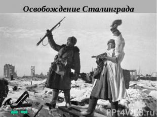 Освобождение Сталинграда