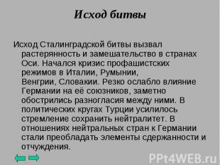 Исход битвы Исход Сталинградской битвы вызвал растерянность и замешательство вс