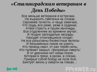 «Сталинградским ветеранам в День Победы» Все меньше ветеранов я встречаю,Не выра