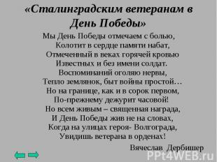 «Сталинградским ветеранам в День Победы»Мы День Победы отмечаем с болью,Колотит