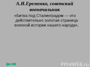 А.И.Еременко, советский военачальник «Битва под Сталинградом — это действительно
