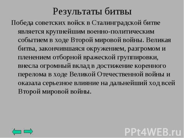 Победа советских войск в Сталинградской битве является крупнейшим военно-политическим событием в ходе Второй мировой войны. Великая битва, закончившаяся окружением, разгромом и пленением отборной вражеской группировки, внесла огромный вклад в достиж…