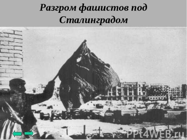 Разгром фашистов под Сталинградом