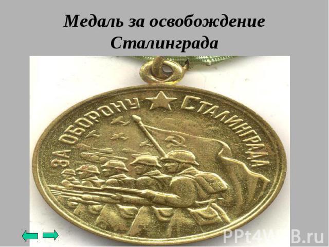 Медаль за освобождение Сталинграда