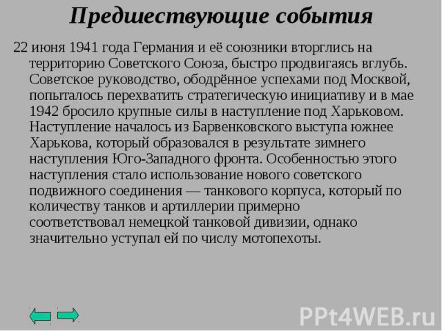 22 июня 1941 года Германия и её союзникивторглись на территорию Советского Союза, быстро продвигаясь вглубь. Советское руководство, ободрённое успехами под Москвой, попыталось перехватить стратегическую инициативу и в мае 1942 бросило крупные силы …