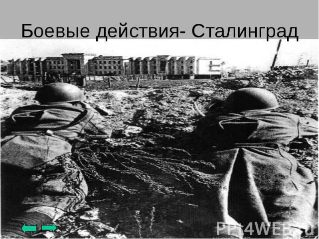 Боевые действия- Сталинград
