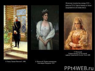 Женские портреты конца XIX – начала XX в. выполнены в стиле академической живопи