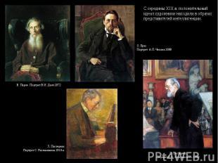 С середины XIX в. положительный идеал художники находили в образах представителе