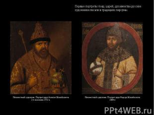 Первые портреты бояр, царей, духовенства русские художники писали в традициях па