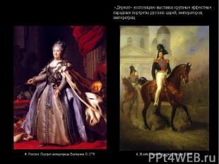 «Держат» экспозицию выставки крупные эффектные парадные портреты русских царей,