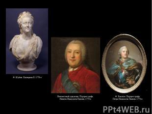Ф. Шубин. Екатерина II. 1770-е Неизвестный художник. Портрет графа Никиты Иванов