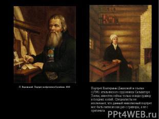 П. Веденецкий. Портрет изобретателя Кулибина. 1818 Портрет Екатерины Дашковой в