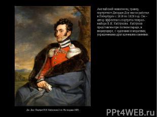 Английский живописец, гравер, портретист Джордж Доу жил и работал в Петербурге с