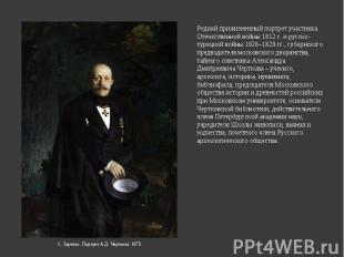 Редкий прижизненный портрет участника Отечественной войны 1812 г. и русско-турец