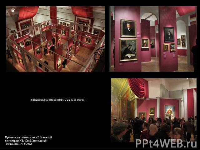 Экспозиция выставки (http://www.echo.msk.ru) Презентация подготовлена Е. Князевой по материалу В. Хан-Магомедовой «Искусство» № 6/2012