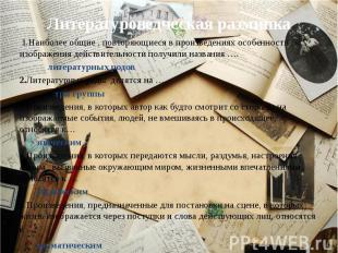 Литературоведческая разминка 1.Наиболее общие , повторяющиеся в произведениях ос