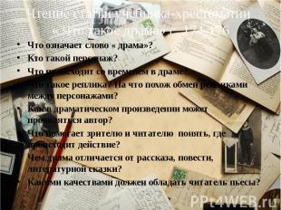 Чтение статьи учебника-хрестоматии « Что такое драма» с. 174-176 Что означает сл