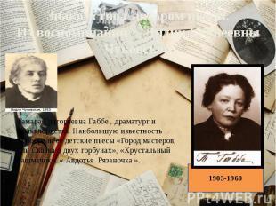 Знакомство с автором пьесы.Из воспоминаний Лидии Корнеевны Чуковской Тамара Григ