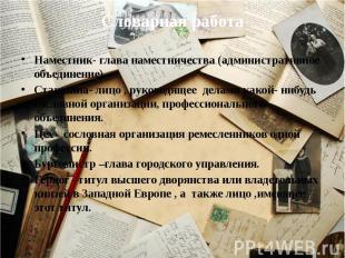 Наместник- глава наместничества (административное объединение).Старшина- лицо ,