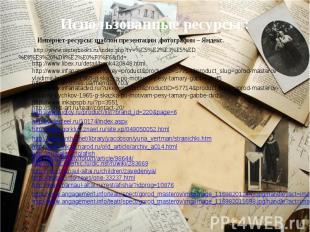 Использованные ресурсы : Интернет-ресурсы: шаблон презентации ,фотографии – Янде