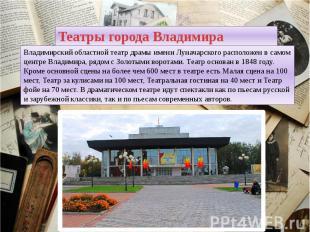 Театры города Владимира Владимирский областной театр драмы имени Луначарского ра