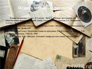 Использованные ресурсы : В мире литературы. 5 класс. В 2 частях . Часть 2. Учебн