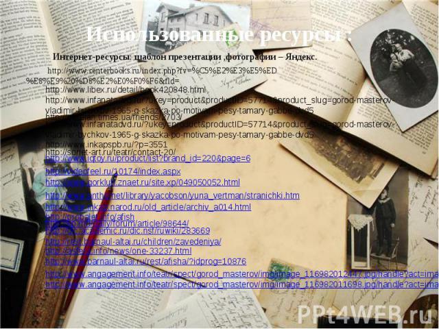 Использованные ресурсы : Интернет-ресурсы: шаблон презентации ,фотографии – Яндекс.http://www.centerbooks.ru/index.php?fv=%C5%E2%E3%E5%ED%E8%E9%20%D8%E2%E0%F0%F6&fld= http://nerejan.times.ua/friends/2703/