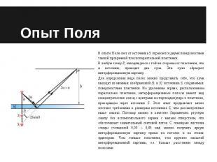 Опыт Поля В опыте Поля свет от источника S отражается двумя поверхностями тонкой