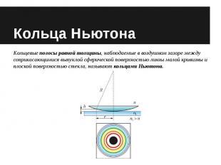 Кольца Ньютона Кольцевые полосы равной толщины, наблюдаемые в воздушном зазоре м