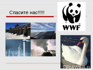 Спасите нас!!!!!