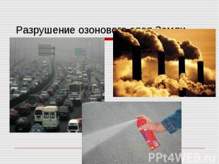 Разрушение озонового слоя Земли.