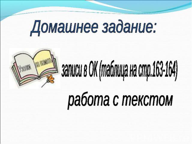 Домашнее задание: записи в ОК (таблица на стр.163-164) работа с текстом