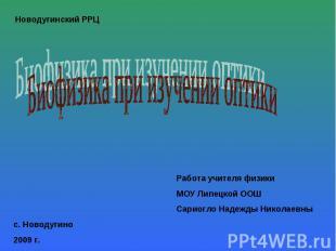 Биофизика при изучении оптики Работа учителя физикиМОУ Липецкой ООШСариогло Наде