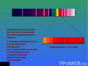 Инфракрасное излучение используется биологами для фотографирования в темноте.С п