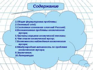 Содержание 1.Общая формулировка проблемы;2.Озоновый слой;3.Состояние озонового с