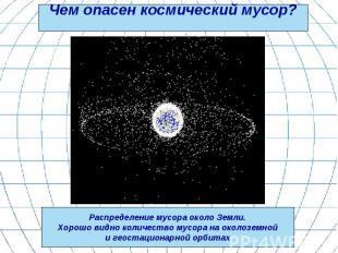 Чем опасен космический мусор? Распределение мусора около Земли. Хорошо видно кол