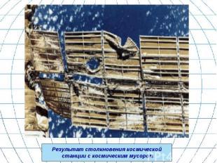 Результат столкновения космической станции с космическим мусором