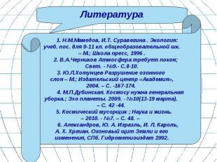 1. Н.М.Мамедов, И.Т. Суравегина . Экология: учеб. пос. для 9-11 кл. общеобразова