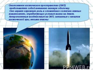 Околоземное космическое пространство (ОКП) представляет собой внешнюю газовую об