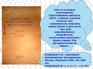 Один из пионеров космонавтики Ю.В.Кондратюк написал в 1929 г. о задачах освоения
