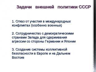Задачи внешней политики СССР 1. Отказ от участия в международных конфликтах (осо